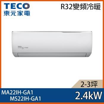 登記送果汁機 TECO東元 4-5坪 精品變頻冷暖分離式冷氣 MA22IH-GA1/MS22IH-GA1