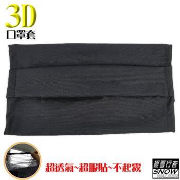[極雪行者]台灣製3D立體彈力超薄透氣絲質透光口罩套SW-3D01不起霧透氣NO.1~3D立體剪裁