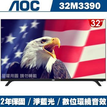 美國AOC 32吋薄邊框液晶顯示器+視訊盒32M3390