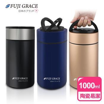 FUJI GRACE 陶瓷易潔手提附匙食物悶燒罐1000ml