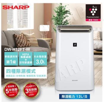 SHARP夏普 12L PCI自動除菌離子空氣清淨除濕機 DW-H12FT-W (福利品)