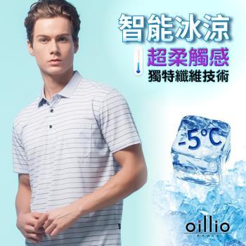 oillio歐洲貴族 男裝 短袖極致涼爽觸感POLO衫 立體剪裁設計款 藍色 - 男款 休閒服法國品牌 頂級天絲棉 全棉高彈力