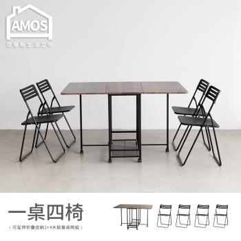 【Amos】可延伸折疊收納1+4木板餐桌椅組