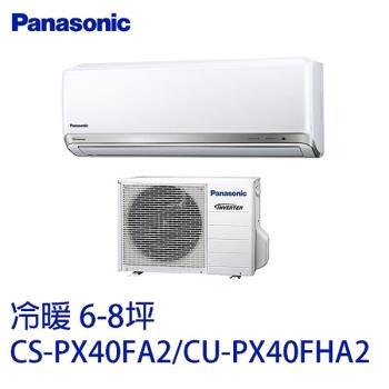 Panasonic 國際牌 - 變頻冷暖分離式冷氣 CS-PX40FA2/CU-PX40FHA2