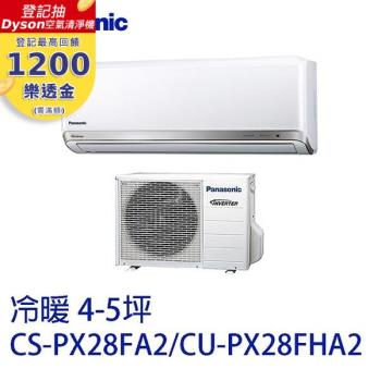 Panasonic 國際牌 - 變頻冷暖分離式冷氣 CS-PX28FA2/CU-PX28FHA2