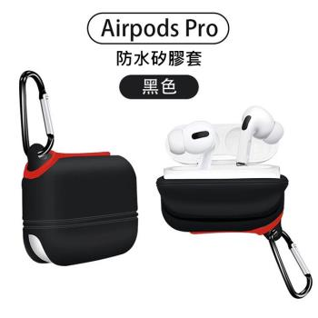 IN7 防水矽膠套 AirPods Pro 藍牙耳機收納保護套 防塵 防水矽膠保護套