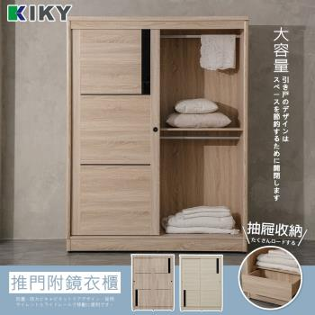 【KIKY】宇都推門免組裝4尺超大衣櫃(附全身鏡)