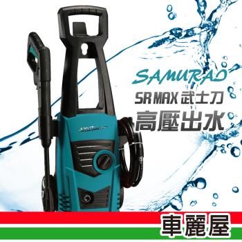 SAMURAI 武士刀 創新雙噴頭 高壓清洗機 SR MAX(車麗屋)
