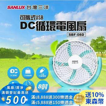 SANLUX台灣三洋 8吋 USB攜帶型DC循環電風扇SBF08D