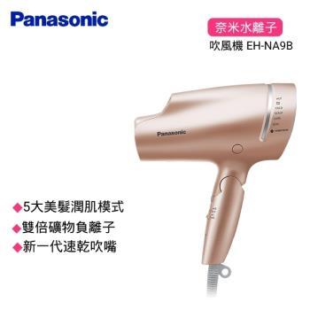 結帳驚喜價★Panasonic 國際牌 奈米水離子吹風機 EH-NA9B 兩色選-FU-(庫)