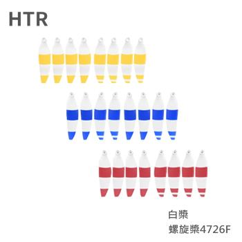 HTR 螺旋槳4726F 白槳 for MAVIC Mini(8支)