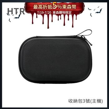 HTR 收納包3號(主機)for MAVIC Mini