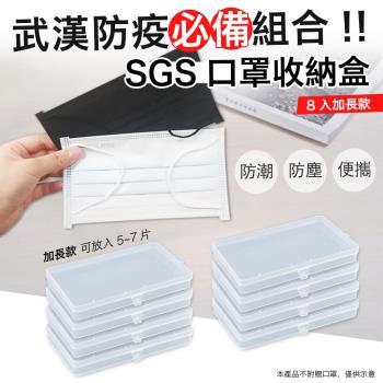 【防疫】日本熱銷SGS加長款口罩收納盒(超值8入)