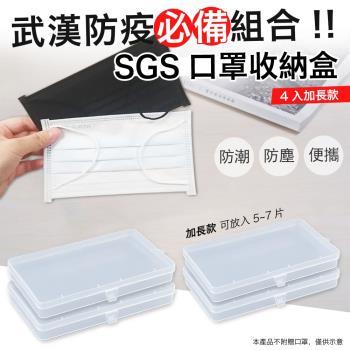 【防疫】日本熱銷SGS加長款口罩收納盒(超值4入)