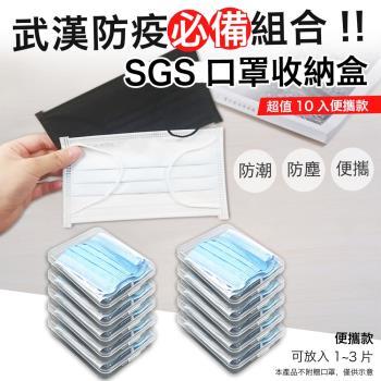 【防疫】日本熱銷SGS便攜式口罩收納盒(超值10入)