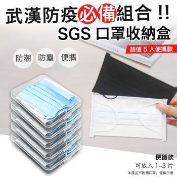 【防疫】日本熱銷SGS便攜式口罩收納盒(超值5入)
