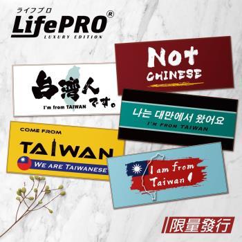 【LifePRO】iTAIWAN我愛台灣系列貼紙組