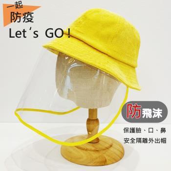 防飛沫漁夫帽/防塵防護帽 迅速出貨