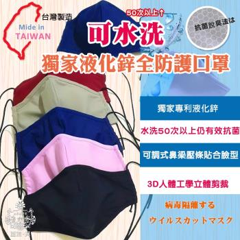 可水洗 獨家專利液化鋅防護防潑水口罩 2入/組