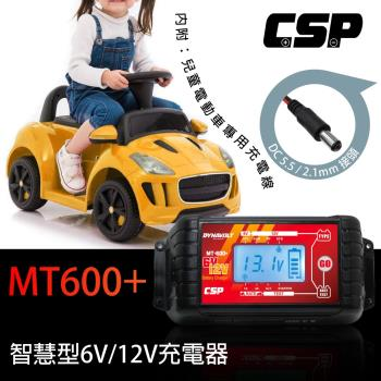 【超值組】MT600+ 童車充電器組 / (6V/12V電池充電) 童車.機車.汽車電池電瓶充電器電壓檢測