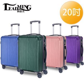LEADMING-俐德美 20吋旅遊行李箱-(多色任選)
