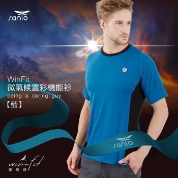 SANTO win-fit微氣候雲彩機能衫-深藍