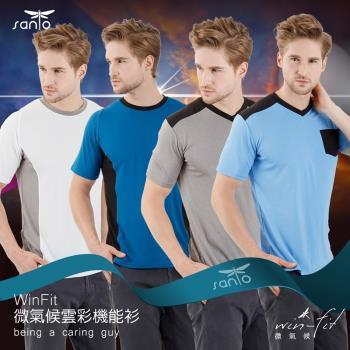 (4件組) SANTO win-fit微氣候雲彩機能衫