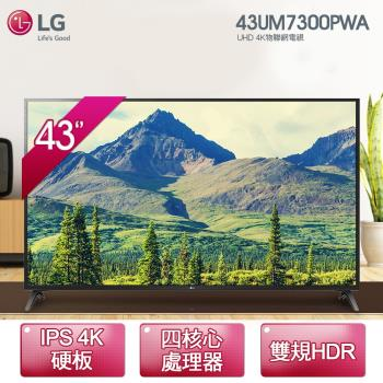 LG樂金 43型 廣角4K IPS智慧物聯網電視43UM7300PWA (送基本安裝+舊機回收)