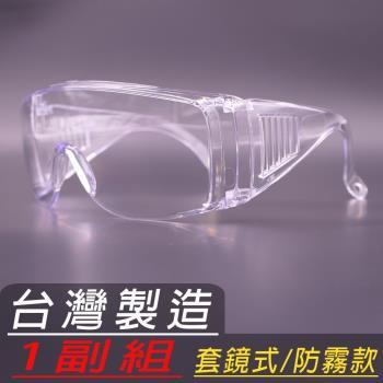 Z87防護眼鏡防霧款-超值1副組