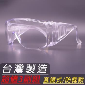 Z87防護眼鏡防霧款-超值3副組