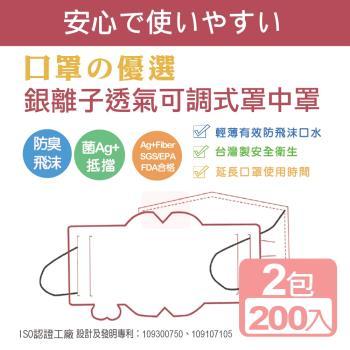 真心良品 銀離子透氣可調式罩中罩口罩墊片(200入)