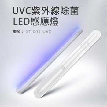 光淨感 無線款 UVC紫外線殺菌燈 紫外線消毒棒 LED感應人體感應 自動感應 紫外線菌棒