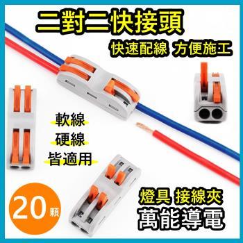 【青禾坊】2進2出電線連接器/快接頭/快速配線 施工方便/燈具接線夾萬能導電 (20顆)