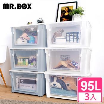 Mr.Box 雙開大容量居家收納整理箱滑輪箱-3入 (兩色可選)
