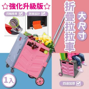 【新一代萬向輪】折疊式手拉購物車 拉拉車 收納籃 置物箱 拉桿車 輕鬆折疊不占位(1入)
