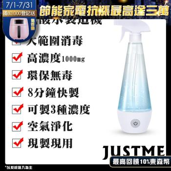 【JUSTME】次氯酸電解消毒水製造機
