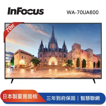 Infocus鴻海 70吋 4K智慧連網液晶顯示器WA-70UA600+視訊盒