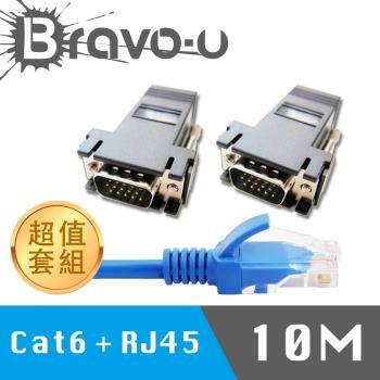 Bravo-u Cat6超高速網路線10米/VGA轉RJ45訊號延長器套組