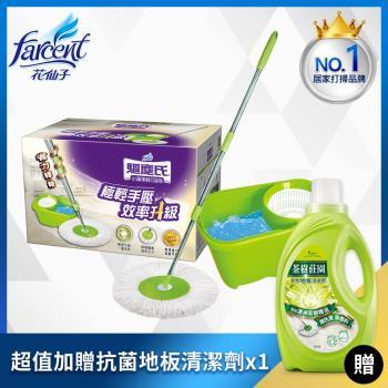 驅塵氏 小蘋果輕巧旋轉拖把組(1拖+1桶+1布) 加碼贈茶樹莊園抗菌地板清潔劑x1