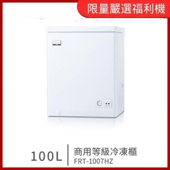 防疫必備免預購 Frigidaire 富及第 100 公升商用臥式冷凍櫃FRT-1007HZ(福利品)-庫