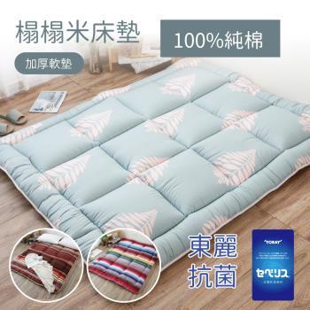 R.Q.POLO 100%純棉 日式榻榻米和室床墊/厚度12cm/多款任選(雙人)