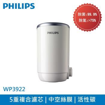 【Philips 飛利浦】日本原裝 超濾龍頭型淨水器專用濾心WP3922 (適用WP3812)
