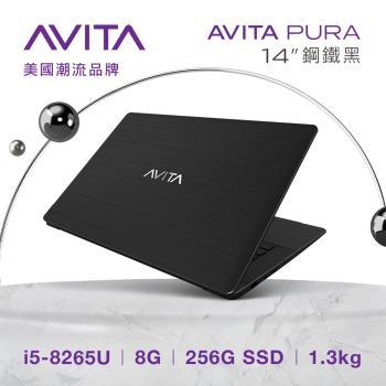 AVITA PURA 時尚輕薄筆電-鋼鐵黑 14吋/i5-8265U/8G/256G SSD/W10 NS14A6TWF541-MEGYB