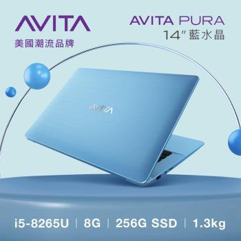 AVITA PURA 時尚輕薄筆電-藍水晶 14吋/i5-8265U/8G/256G SSD/W10 NS14A6TWF541-CBGYB