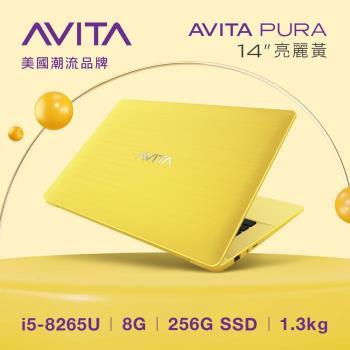 AVITA PURA 時尚輕薄筆電-亮麗黃 14吋/i5-8265U/8G/256G SSD/W10 NS14A6TWF541-SHGYB