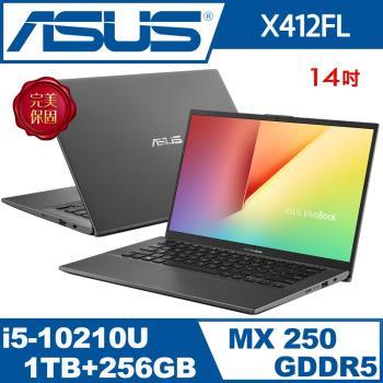 ASUS 華碩 X412FL-0231G10210U 14吋 i5-10210U 四核 2G獨顯 星空灰筆電