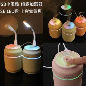 韓國超熱銷趣味小物 三合一迷你USB噴霧加濕器  七彩夜燈  迷你USB LED燈  迷你USB風扇 水氧機