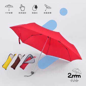 2mm  Original拼色通勤輕量手開傘-(超值2入組)