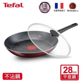 Tefal法國特福 瑪薩拉酒紅系列28CM不沾平底鍋+玻璃蓋