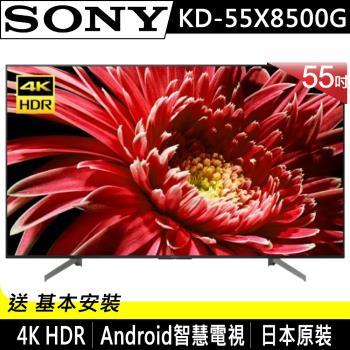 【振興折價券 下單再折$3000】SONY索尼 55吋 4K HDR 智慧聯網液晶電視 KD-55X8500G